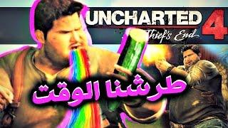 getlinkyoutube.com-انشارتد 4 - تحشيش : طشرنا الوكت - مراجيح الدبب    Uncharted 4 fun