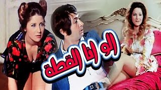 getlinkyoutube.com-Alo Ana Elqota Movie - فيلم الو انا القطة