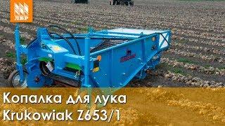 getlinkyoutube.com-Копалка для лука Krukowiak  Z653/1