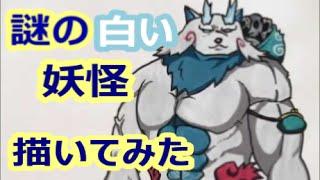 getlinkyoutube.com-[妖怪ウォッチ2 真打] マイティードッグ 描いてみた![バスターズ]how to draw Youkai Watch      요괴워치