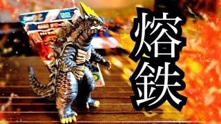 getlinkyoutube.com-【ソフビ】ウルトラマン X エックス  デマーガ レビュー 全音声★サイバーデマーガ ウルトラ怪獣X 02 熔鉄怪獣 Ultraman X