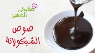 getlinkyoutube.com-طريقة عمل صوص الشيكولاتة اللذيذ بسهولة في دقائق