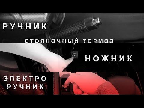 Стояночный Тормоз, Ручник, Ножник, Электро Ручник