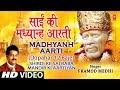 Sai Aarti Madhyanh Aarti Marathi Dupaaari 12 Baajata I Shirdi Ke Sai Baba Mandir Ki Aartiyan