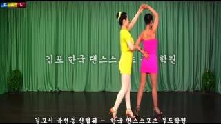 getlinkyoutube.com-댄스원 - 사교댄스 교육용 지르박 루틴2 시연_ 레이시&룰라2