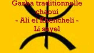 getlinkyoutube.com-gasba traditionnelle chaoui - ali el khencheli - Li sayel