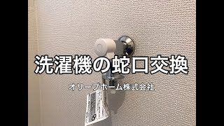 getlinkyoutube.com-洗濯機用蛇口の取替方法 古河市SK様邸