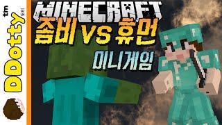 getlinkyoutube.com-종족생존 배틀!! [좀비vs휴먼: 미니게임] - Zombies vs Humans - 마인크래프트 Minecraft [도티]