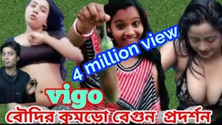 Boudi Of Vigo. By Bengal Factor.