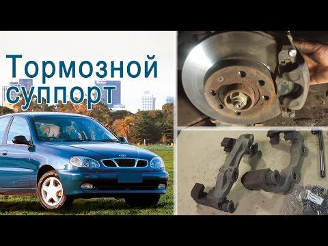 Ланос - проблемы с тормозным суппортом - DAEWOO Lanos