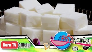 getlinkyoutube.com-ขนมวุ้นมะพร้าวน้ำหอม ร้าน ไก่ย่าง จรูญ-แดง 22 ก.ค.58 (2/2) ครัวคุณต๋อย