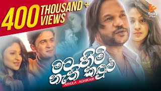 getlinkyoutube.com-Mata Himi Nathi Kandulu Official Music Video - Athula Adhikari