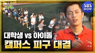 getlinkyoutube.com-SBS [런닝맨] - 아이돌의 제왕 Game3.캠퍼스 청춘 피구