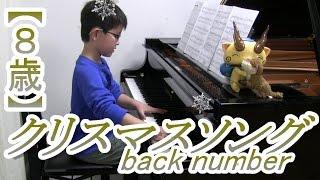 getlinkyoutube.com-【8歳】クリスマスソング/back number ドラマ『5⇒9~私に恋したお坊さん~』主題歌