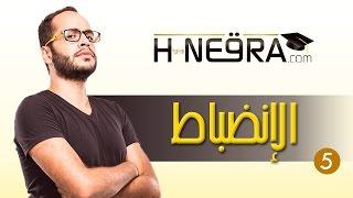 "Abdellah Abujad | H-NE9RA | #Ep5 : ""الإنضباط"""