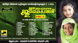 getlinkyoutube.com-Udane Jumailath Vol 2 | Malayalam Mappila Songs Jukebox | Mappila Pattu Non Stop Kolkali Songs