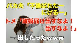 getlinkyoutube.com-【スカッとする話】バカ夫「不倫ばれたーにげるー」 トメ「離婚届け出すなよ!出すなよ!」 → 出したったwww【GJ】