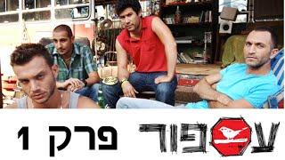 getlinkyoutube.com-עספור עונה 1 - פרק 1 המלא
