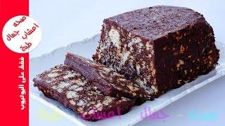 getlinkyoutube.com-كيكة الشوكولاتة بالبسكويت حلوى بدون فرن حلويات سهلة وسريعة التحضير باردة