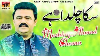 Sika Chalda Hy - Mushtaq Ahmed Cheena - Latest Song 2017 - Latest Punjabi And Saraiki Song 2017