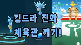 포켓몬고 용의비늘로 킹드라 진화! 체육관 망나뇽 때려잡기! | 훈토이TV
