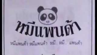 getlinkyoutube.com-เลขเด็ดงวดนี้ หวยซองหมีแพนด้า 16/01/58