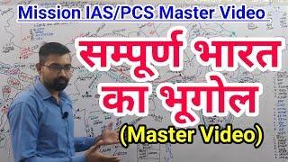 भारतीय भूगोल (सम्पूर्ण भारत का भूगोल) मास्टर संघ लोक सेवा आयोग, आईएएस / पीसीएस, BPSC, UPPCS, एसएससी, बैंक के लिए वीडियो