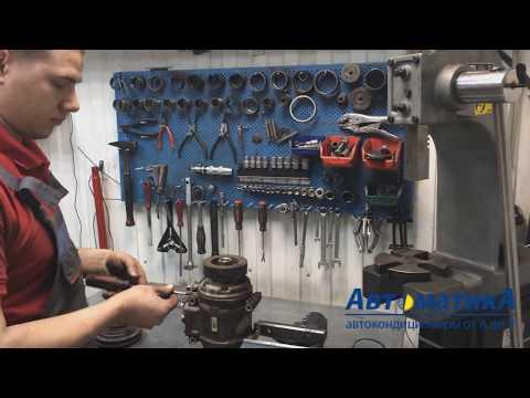 Ремонт компрессора кондиционера. Автоматика - автокондиционеры от А до Я.