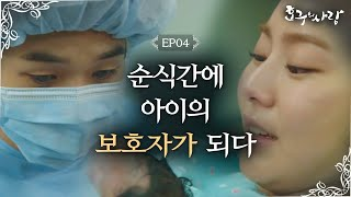 Hogu's Love Uee gives birth to her first son! Hogu's Love Ep4