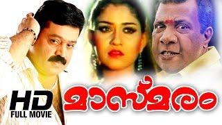 getlinkyoutube.com-Masmaram : Malayalam Full Movie High Quality