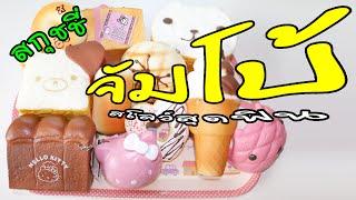 getlinkyoutube.com-รีวิวสกุชชี่แม่ปูเป้ ตอนที่ 2 | สกุชชี่จัมโบ้ สโลว์สุดฟิน | แม่ปูเป้ เฌอแตม Tam Story
