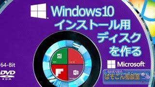 getlinkyoutube.com-いつでもアップグレード出来る様に Windows 10 インストールディスクを作成する ~ クリーン&再インストール ~