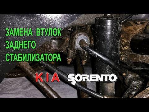 Замена втулок заднего стабилизатора Киа Соренто II.(Replacing stabilizer bushings Kia Sorento II)