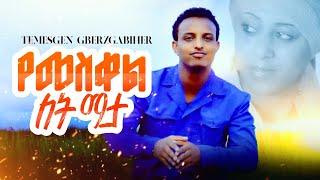 getlinkyoutube.com-Temesgen Gebregziabher (Yemeskel let mata, የመስቀል ለት ማታ) HD Official Music Video