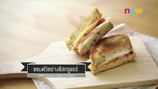 getlinkyoutube.com-CIY - cook it yourself EP20 [3/3] โฮมเมดแซนด์วิช : แซนด์วิชย่างชีสกรูแยร์ 20/12/14