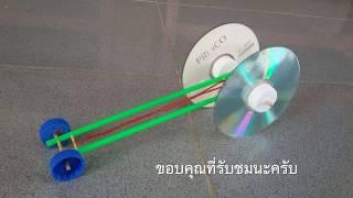 getlinkyoutube.com-การประดิษฐ์รถพลังยาง (Rubber Band powered Car)