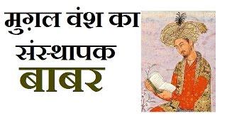 Babar | Mughal Empire | History of india in hindi