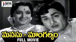 getlinkyoutube.com-Manasu Mangalyam Telugu Full Movie | ANR | Jamuna | Anjali Devi | Telugu Hit Movies | Divya Media