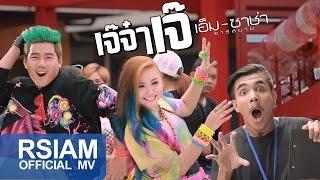 getlinkyoutube.com-เจ๊จ๋าเจ๊ : เอ็ม ซาช่า อาร์ สยาม [Official MV]
