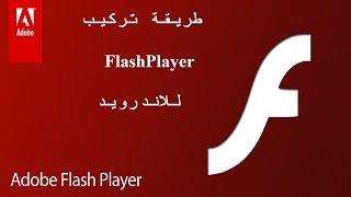 getlinkyoutube.com-كيفية تحميل وتثبيت تطبيق فلاش بلير FlashPlayer  لاي جهاز اندرويد؟