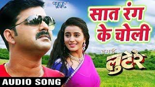 2017 का सबसे हिट गाना - Pawan Singh - Saat Rang Ke Choli - Ham Hai Lootere - Bhojpuri Hit Songs