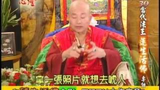 getlinkyoutube.com-關於媒體不實報導蓮生活佛的澄清-1