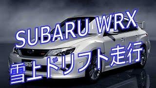 getlinkyoutube.com-【Impreza WRX STI雪上ドリフト】スバル車のAWD・インプレッサ雪道走行性能【海外の反応】