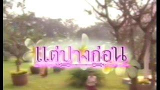 getlinkyoutube.com-แต่ปางก่อน (2548)