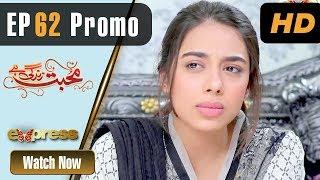 Pakistani Drama | Mohabbat Zindagi Hai - Episode 62 Promo | Express Entertainment Dramas | Madiha