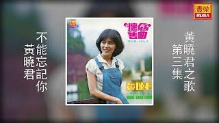 黃曉君 - 不能忘記你 [Original Music Audio]