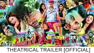 getlinkyoutube.com-Raja Babu The Power (2015) | Theatrical Trailer |  Shakib Khan | Apu Biswas | Bobby