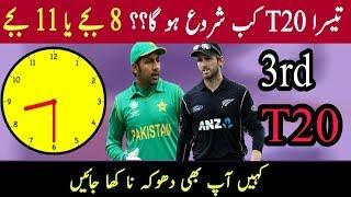 Pakistan Vs New Zealand 3rd T20 Match Timing And Pakistan Squad  Pak Vs Nz T20 Series 2018