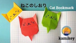 getlinkyoutube.com-折り紙 ねこのしおり Cat Bookmark Origami