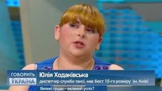 getlinkyoutube.com-Большая грудь - большой успех? (полный выпуск) | Говорить Україна